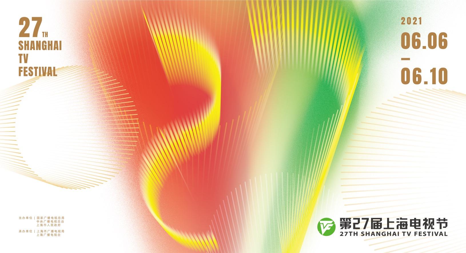 第27届上海电视节海报
