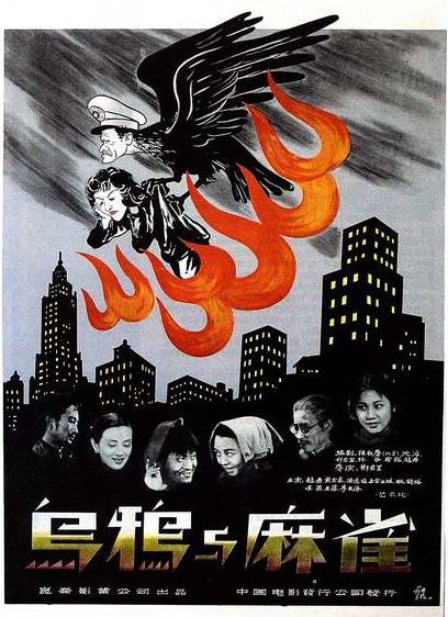 《乌鸦与麻雀》海报